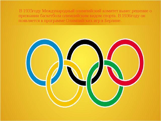 В 1935году Международный олимпийский комитет вынес решение о признании баске...