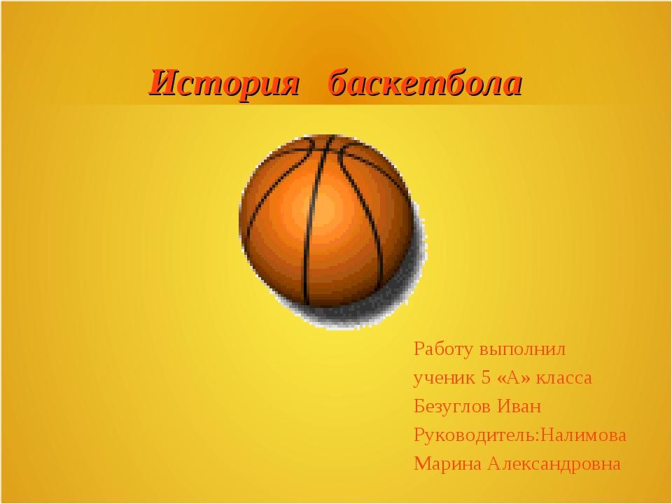 Работу выполнил ученик 5 «А» класса Безуглов Иван Руководитель:Налимова Марин...
