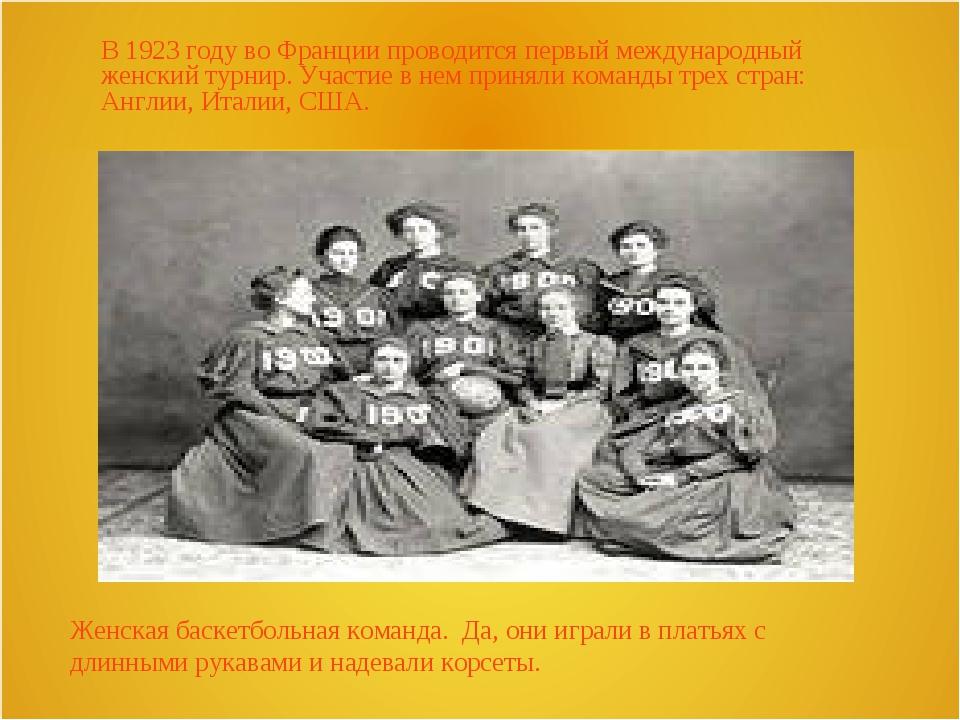 В 1923 году во Франции проводится первый международный женский турнир. Участи...