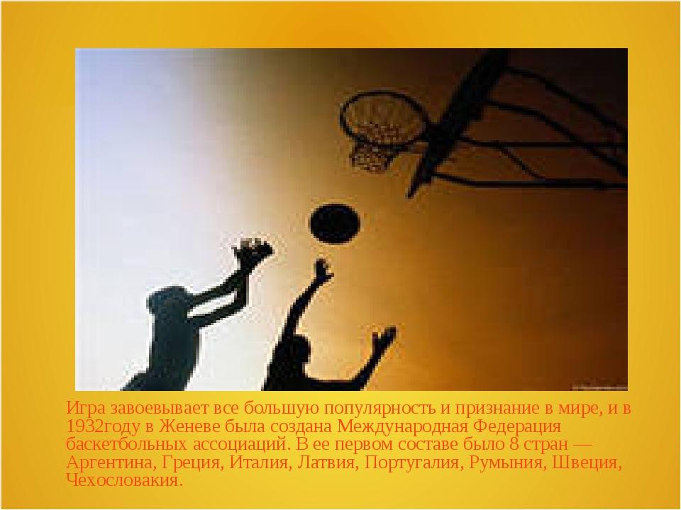 Игра завоевывает все большую популярность и признание в мире, и в 1932году в...