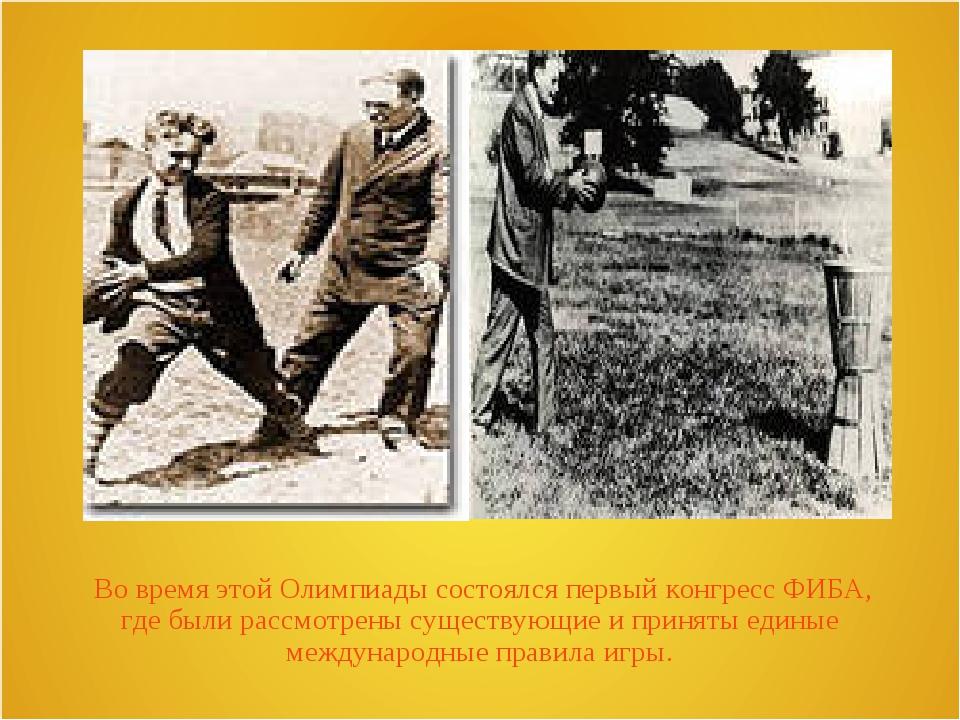 Во время этой Олимпиады состоялся первый конгресс ФИБА, где были рассмотрены...