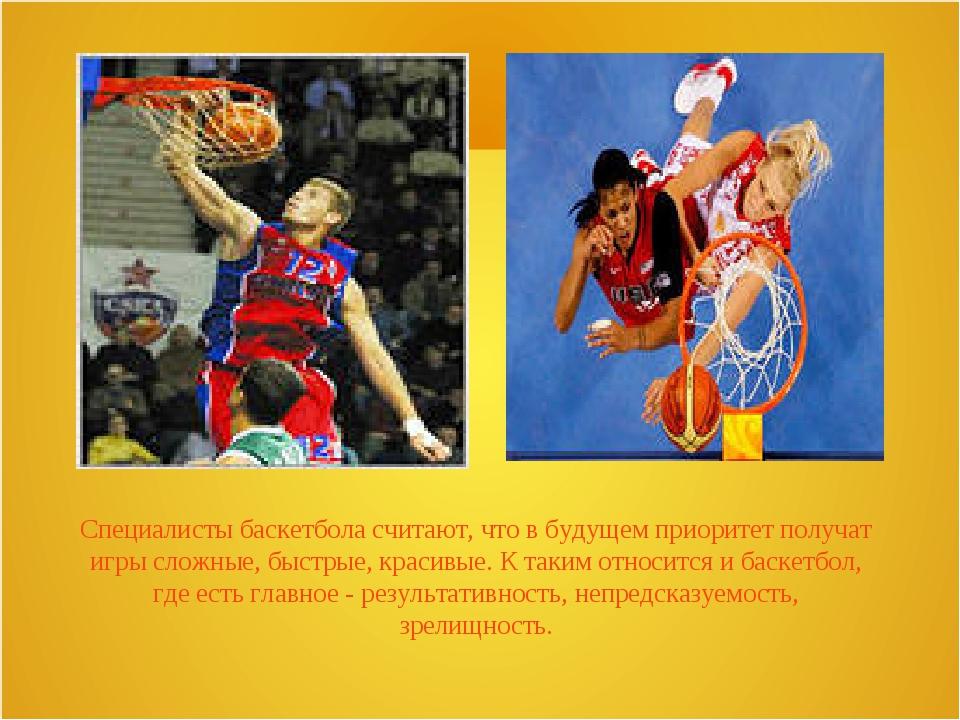 Специалисты баскетбола считают, что в будущем приоритет получат игры сложные,...