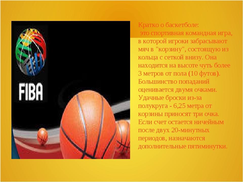 Кратко о баскетболе: это спортивная командная игра, в которой игроки забрасыв...