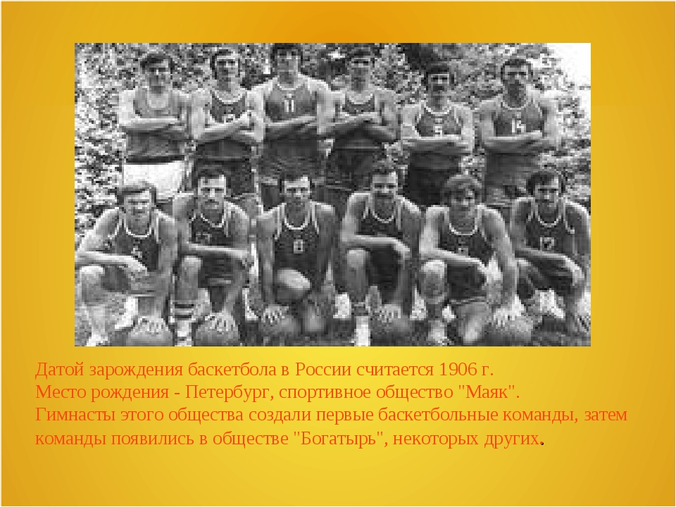 Датой зарождения баскетбола в России считается 1906 г. Место рождения - Петер...