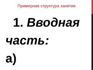 Примерная структура занятия 1. Вводная часть: а) постановка задачи, проблемы
