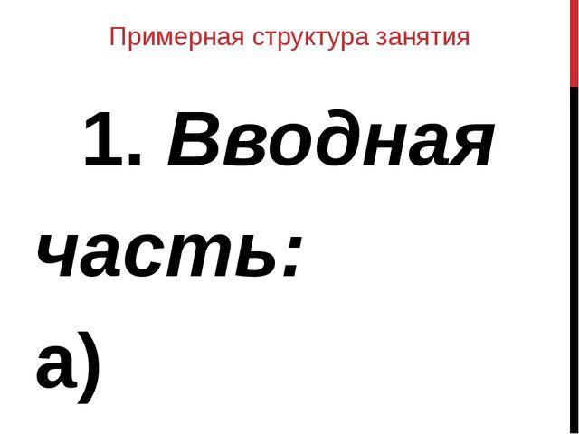 Примерная структура занятия 1. Вводная часть: а) постановка задачи, проблемы...