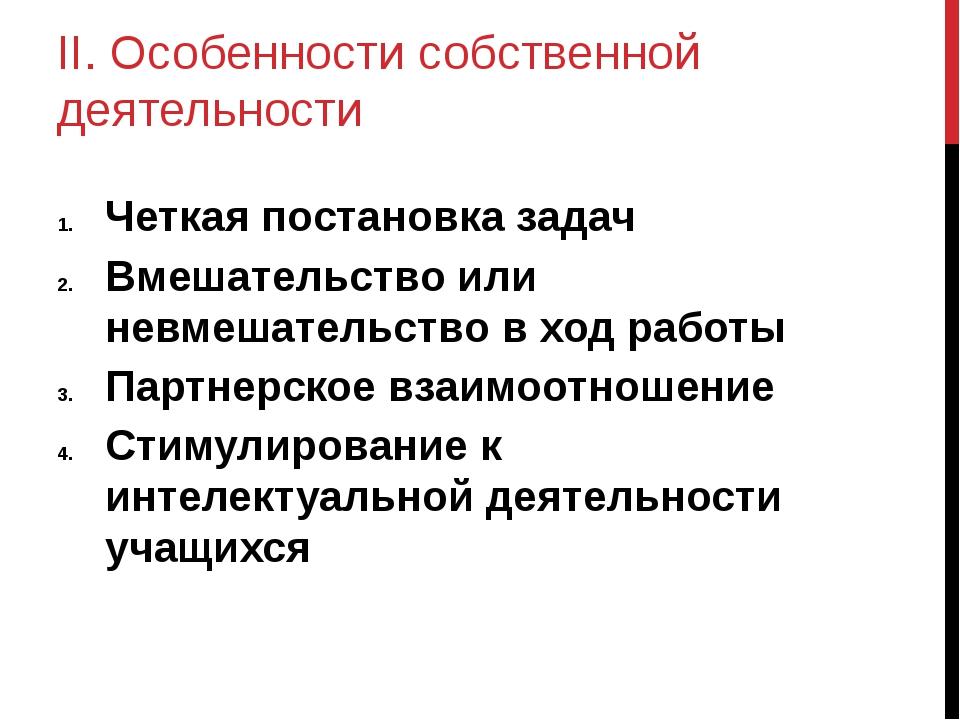 II. Особенности собственной деятельности Четкая постановка задач Вмешательств...
