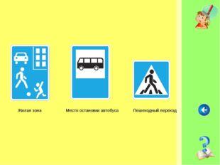 Посмотри внимательно на картинки и поставь подходящий знак дорожного движения