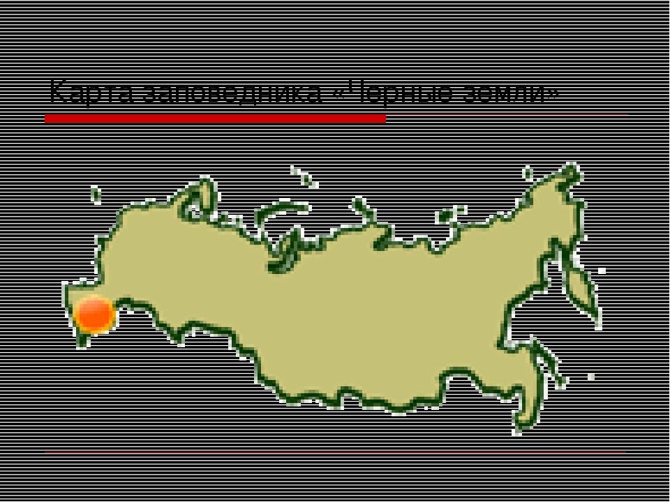 Карта заповедника «Черные земли»