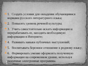 1.Создать условия для овладения обучающимися нормами русского литературного