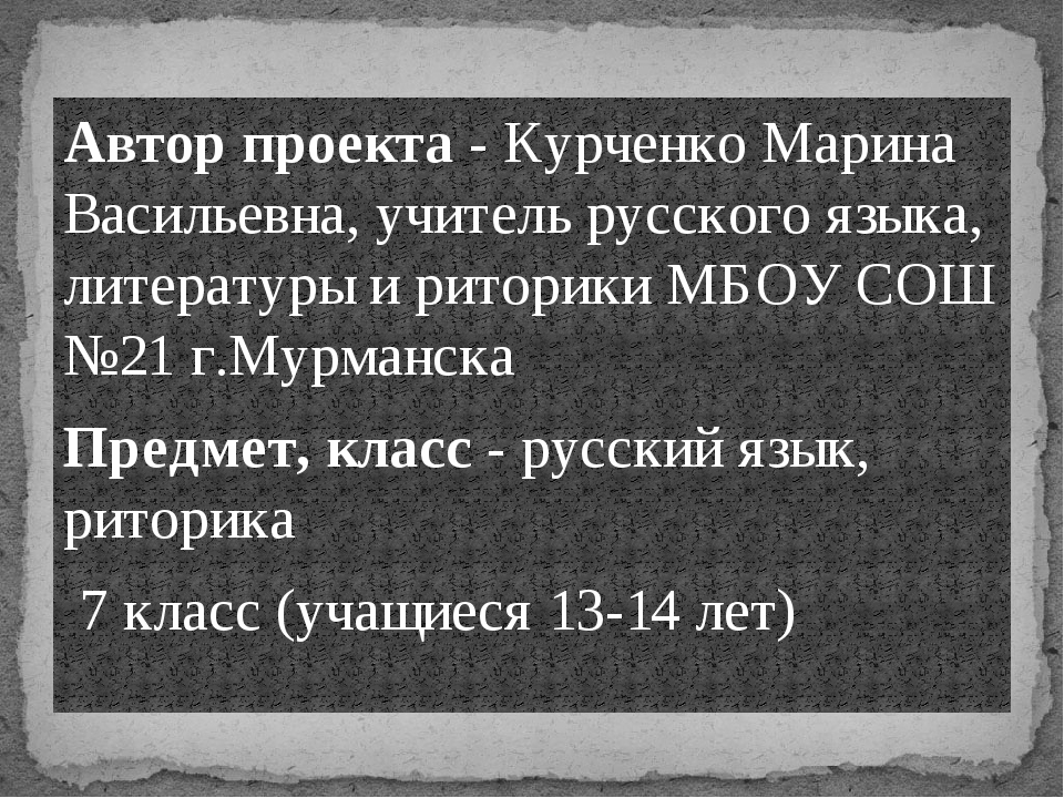 Автор проекта - Курченко Марина Васильевна, учитель русского языка, литератур...