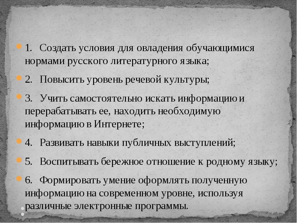 1.Создать условия для овладения обучающимися нормами русского литературного...