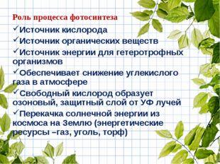 Источник кислорода Источник органических веществ Источник энергии для гетерот