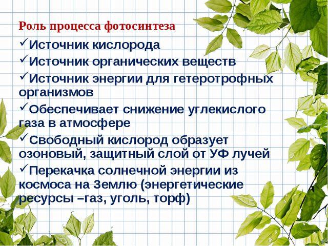 Источник кислорода Источник органических веществ Источник энергии для гетерот...