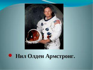 Нил Олден Армстронг.