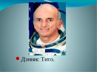 Дэннис Тито.