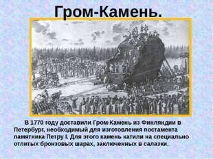 Гром-Камень. В 1770 году доставили Гром-Камень из Финляндии в Петербург, нео