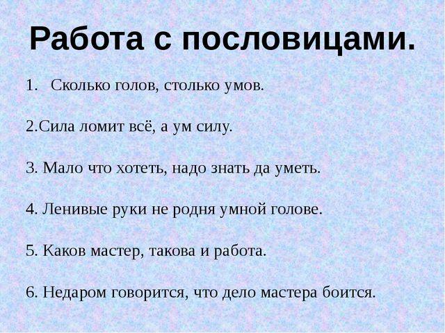 Работа с пословицами. Сколько голов, столько умов. 2.Сила ломит всё, а ум сил...