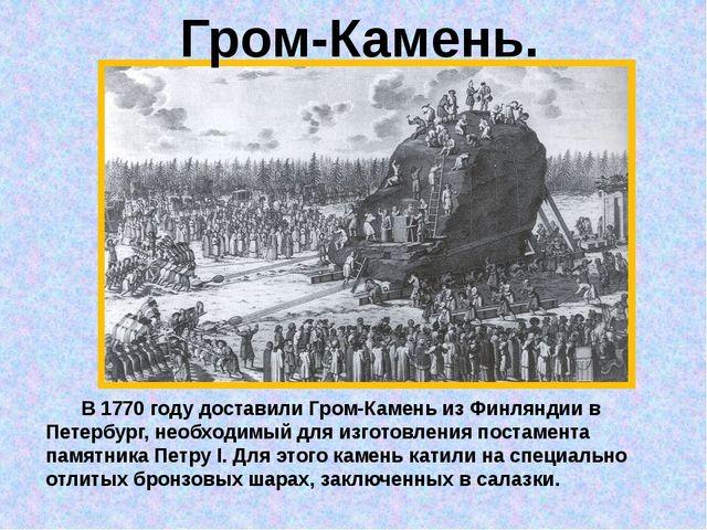 Гром-Камень. В 1770 году доставили Гром-Камень из Финляндии в Петербург, нео...