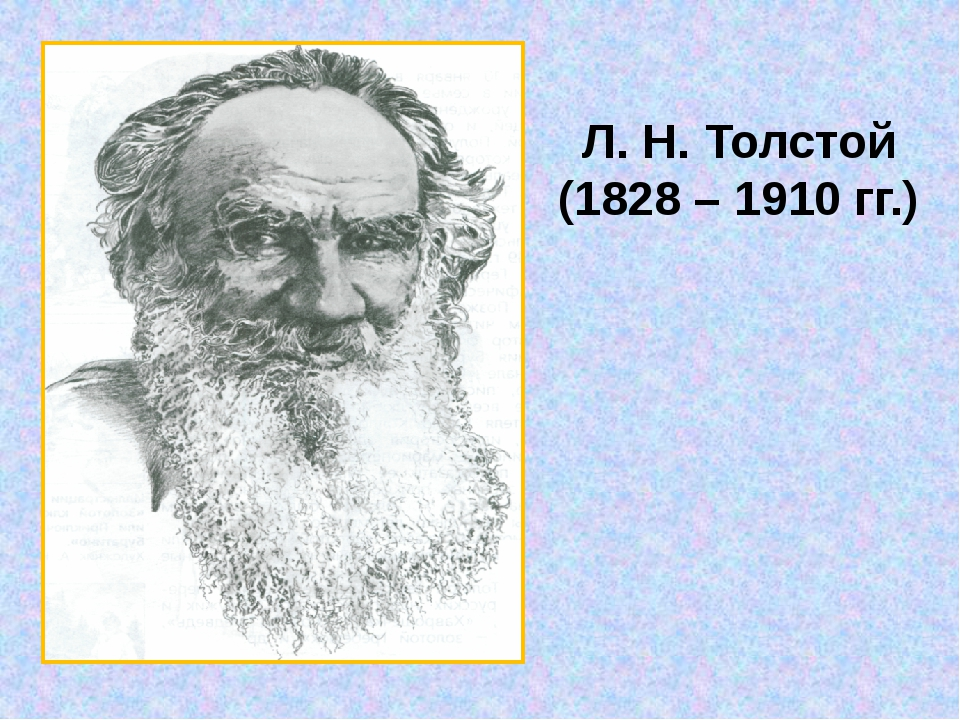 Л. Н. Толстой (1828 – 1910 гг.)