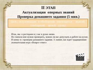 III ЭТАП Выполнение заданий обобщающего и систематизирующего характера (15 ми