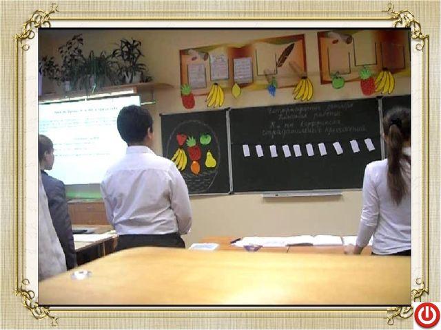 При разработке данного урока были учтены следующие особенности учащихся: пот...