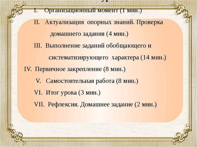 Этапы урока: I. Организационный момент (1 мин.) II. Актуализация опорных зна...