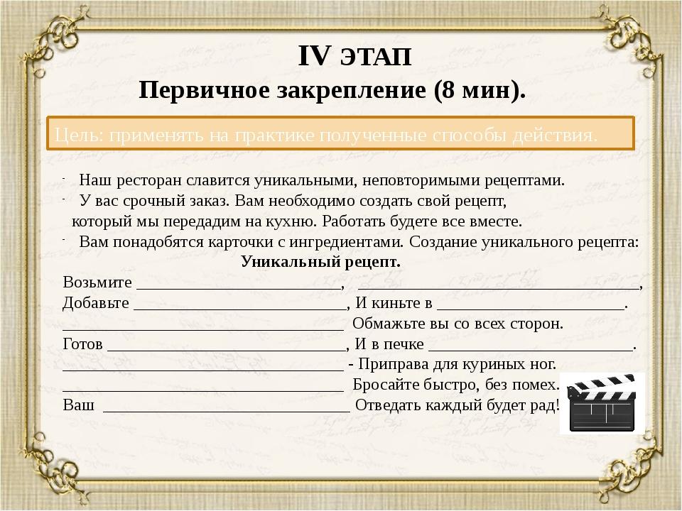 Цели: Предметные: формирование навыка правописания Н и НН в страдательных п...