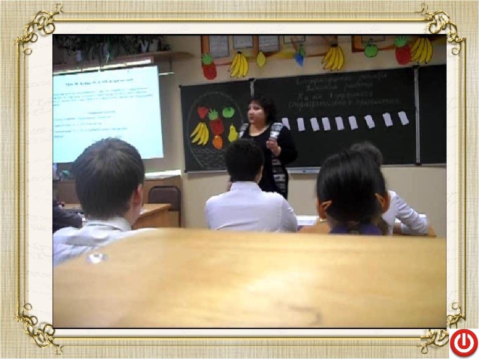 Развитие коммуникативной компетенции в анализируемом уроке прослеживалось че...