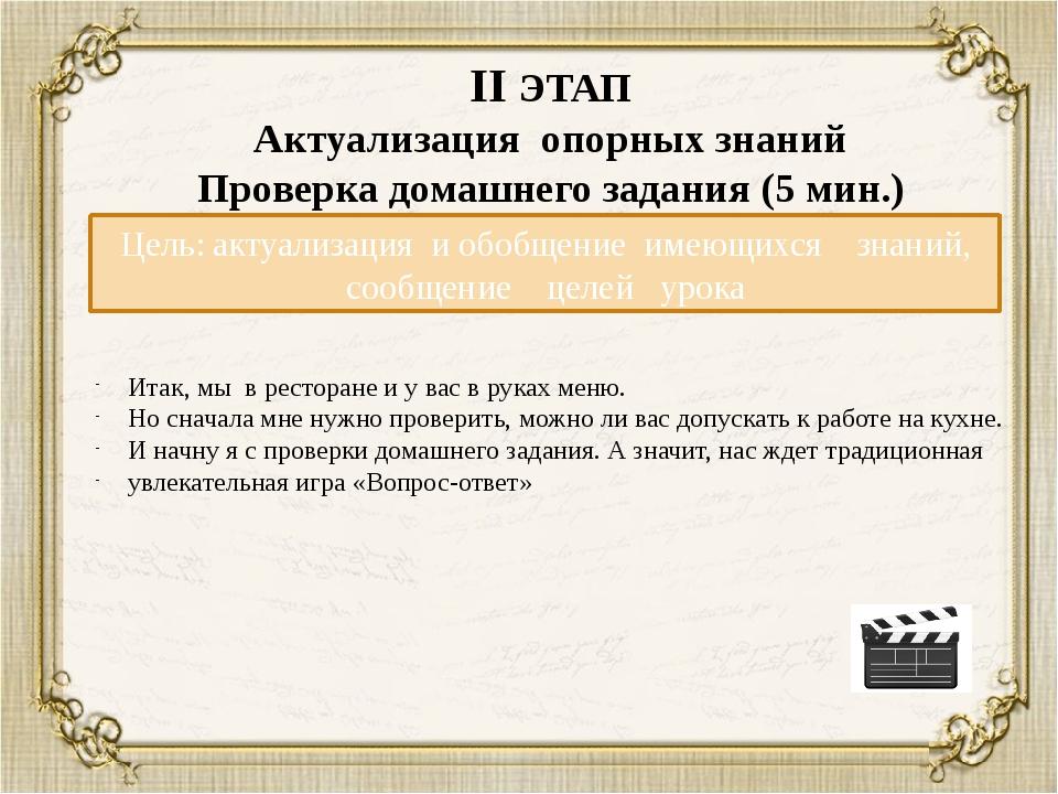III ЭТАП Выполнение заданий обобщающего и систематизирующего характера (15 ми...