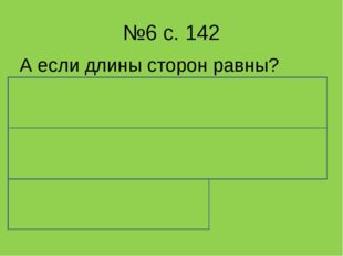 №6 с. 142 А если длины сторон равны? Произведению длины стороны на число стор