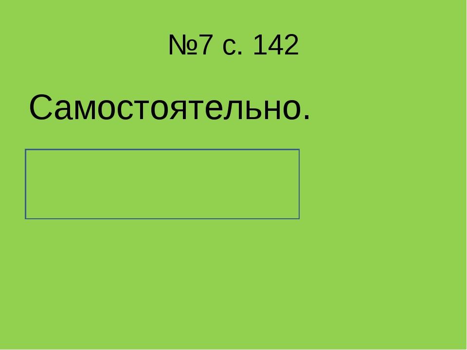 №7 с. 142 Самостоятельно. Р = 5 см * 8 = 40 см