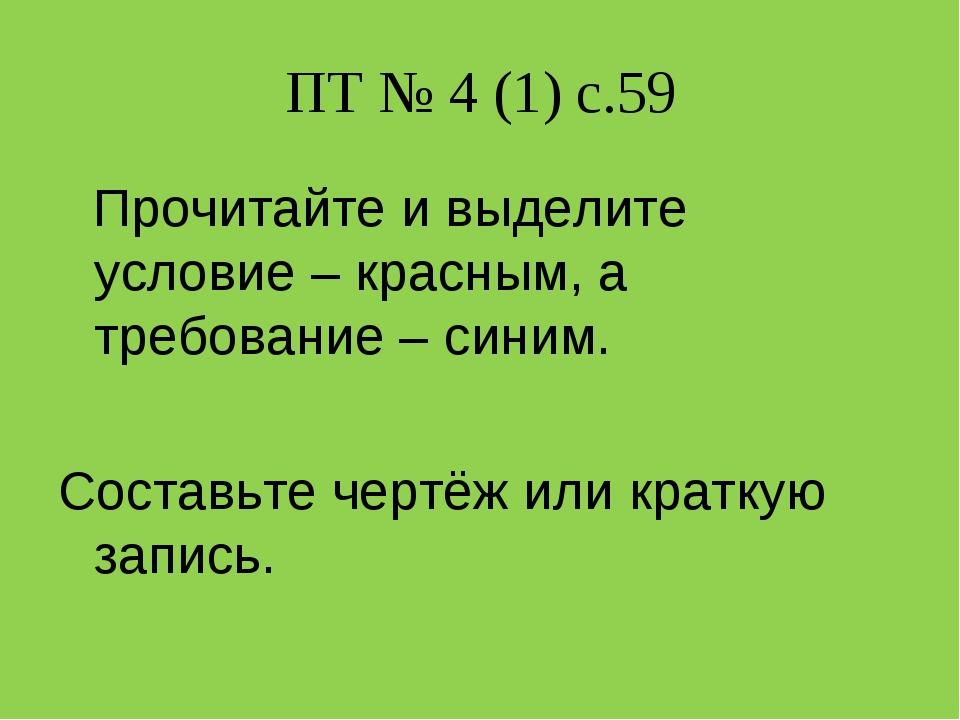 ПТ № 4 (1) с.59 Прочитайте и выделите условие – красным, а требование – синим...