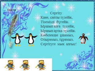 Сергіту