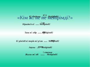 «Кім және не мейірімді?» Күлімдеген ........ Мейірімді! күн Кіршіксіз ақ ...