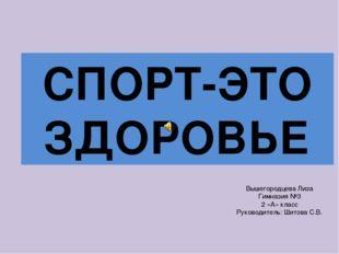 Вышегородцева Лиза Гимназия №3 2 «А» класс Руководитель: Шитова С.В. СПОРТ-Э