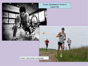 Спорт формирует волю и характер Спорт доступен каждому!