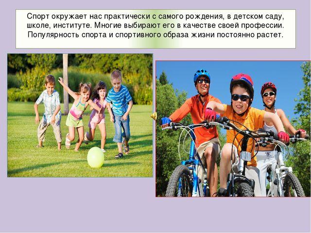 Спорт окружает нас практически с самого рождения, в детском саду, школе, инст...