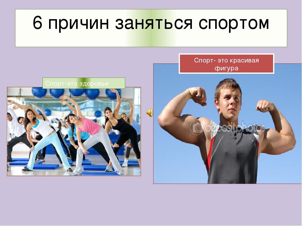 6 причин заняться спортом Спорт-это здоровье Спорт- это красивая фигура