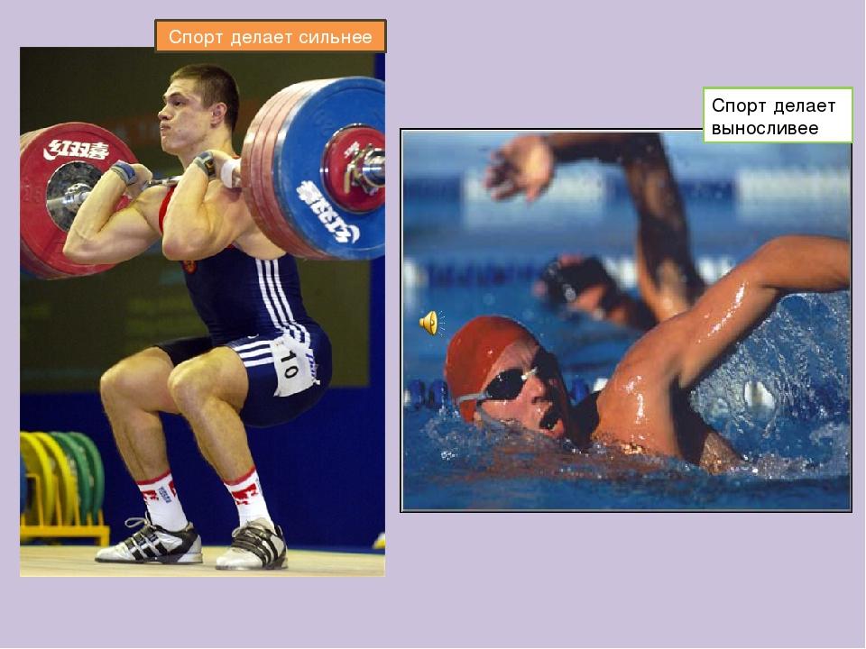 Спорт делает сильнее Спорт делает выносливее