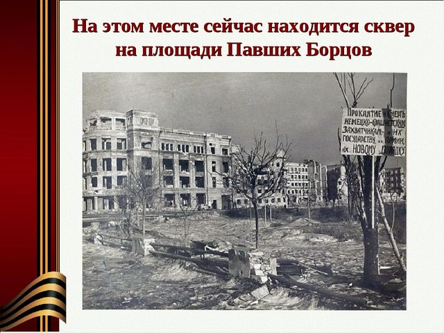 На этом месте сейчас находится сквер на площади Павших Борцов