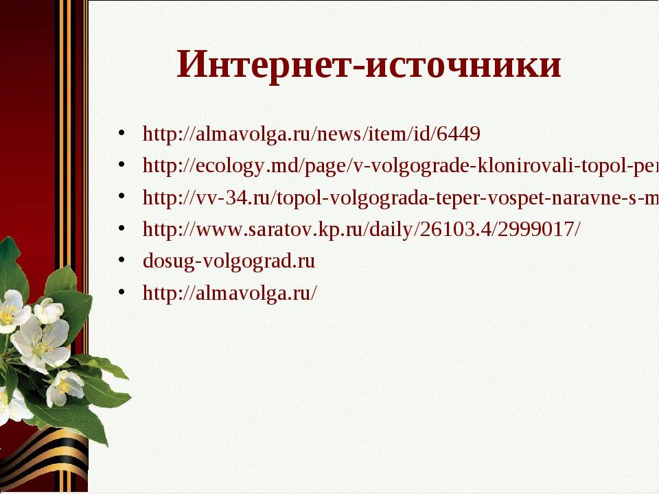 Интернет-источники http://almavolga.ru/news/item/id/6449 http://ecology.md/pa...