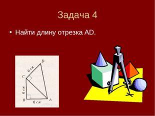 Задача 4 Найти длину отрезка АD.