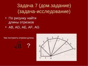 Задача 7 (дом.задание) (задача-исследование) По рисунку найти длины отрезков
