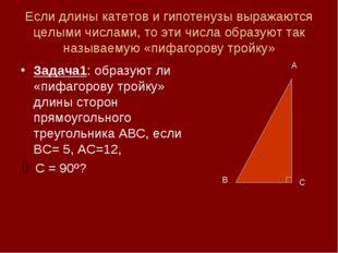 Если длины катетов и гипотенузы выражаются целыми числами, то эти числа образ