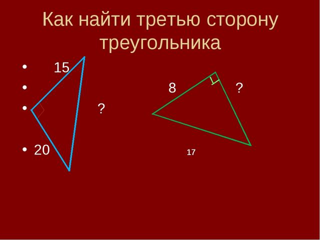 Как найти третью сторону треугольника 15 8 ? ? 20 17