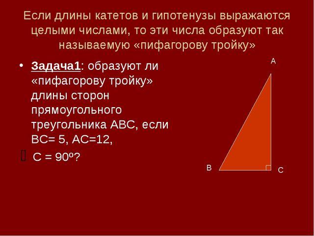 Если длины катетов и гипотенузы выражаются целыми числами, то эти числа образ...