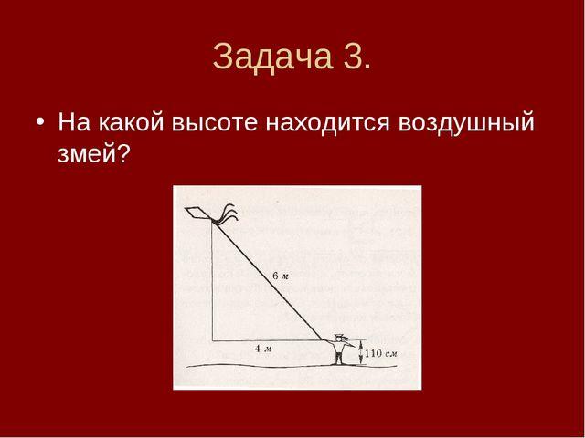 Задача 3. На какой высоте находится воздушный змей?