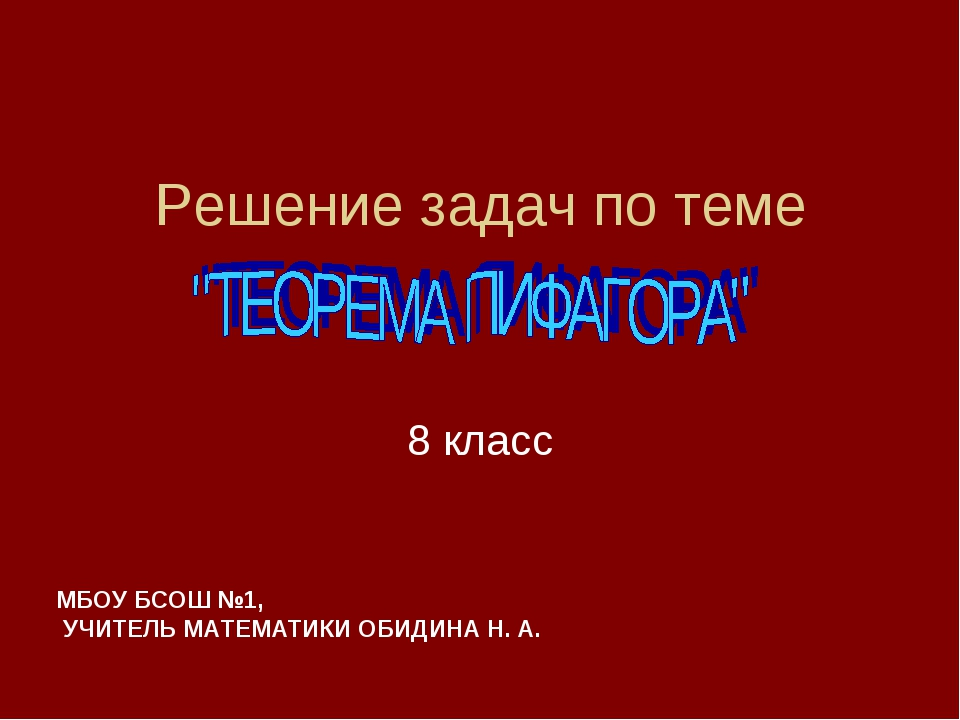 Решение задач по теме 8 класс МБОУ БСОШ №1, УЧИТЕЛЬ МАТЕМАТИКИ ОБИДИНА Н. А.