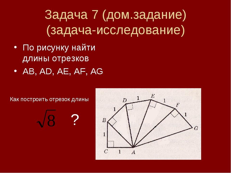Задача 7 (дом.задание) (задача-исследование) По рисунку найти длины отрезков...